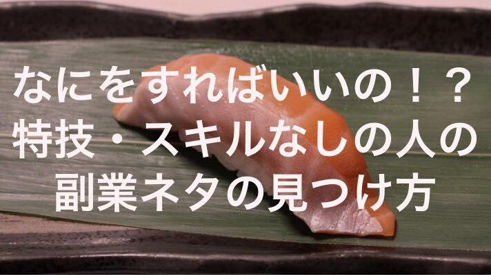 1104_寿司