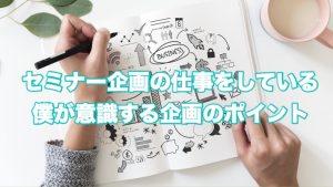 セミナー企画のアイキャッチ画像2