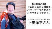 上田さん講座サポート