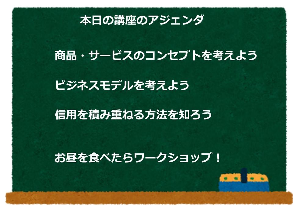 セミナースライド2