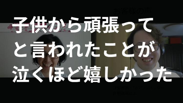 山田さんインタビュー